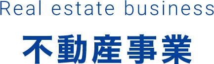 Real estate business 不動産事業